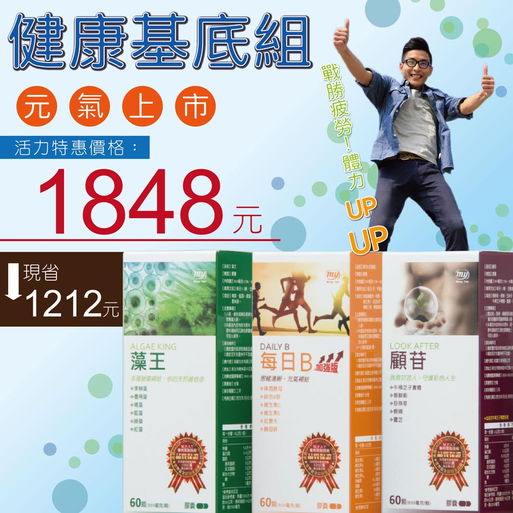 健康基底组(每日B+藻王+顾苷)