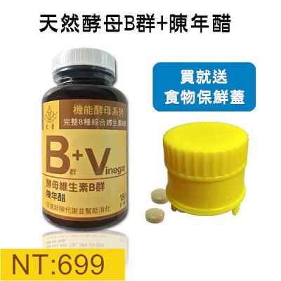 天然维生素B群+陈年醋(180锭)