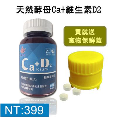 微米钙+维生素D2 60锭