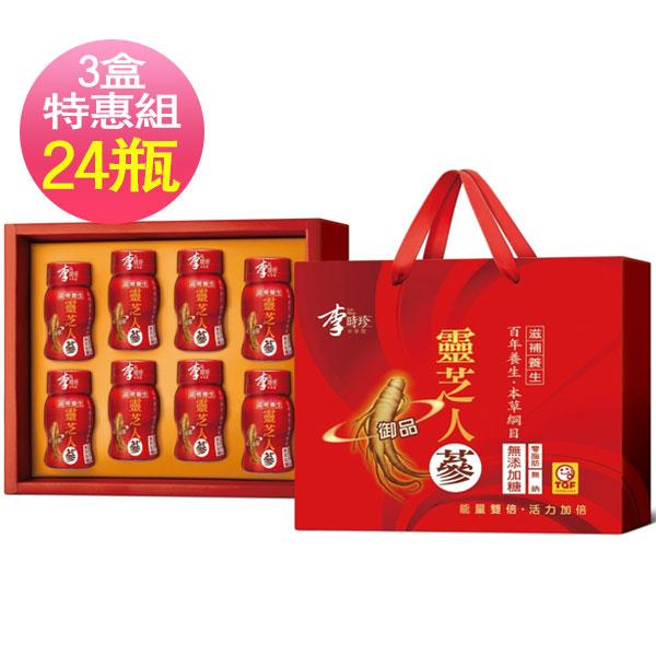 李时珍 灵芝御品人参精华饮 3盒特惠组(共24瓶)