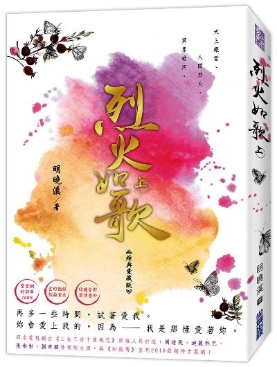 烈火如歌(经典爱藏版)(上)