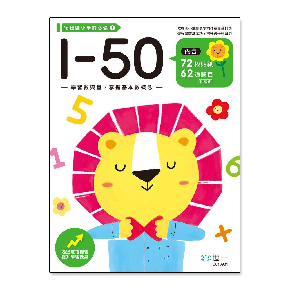 1~50练习本 B616931