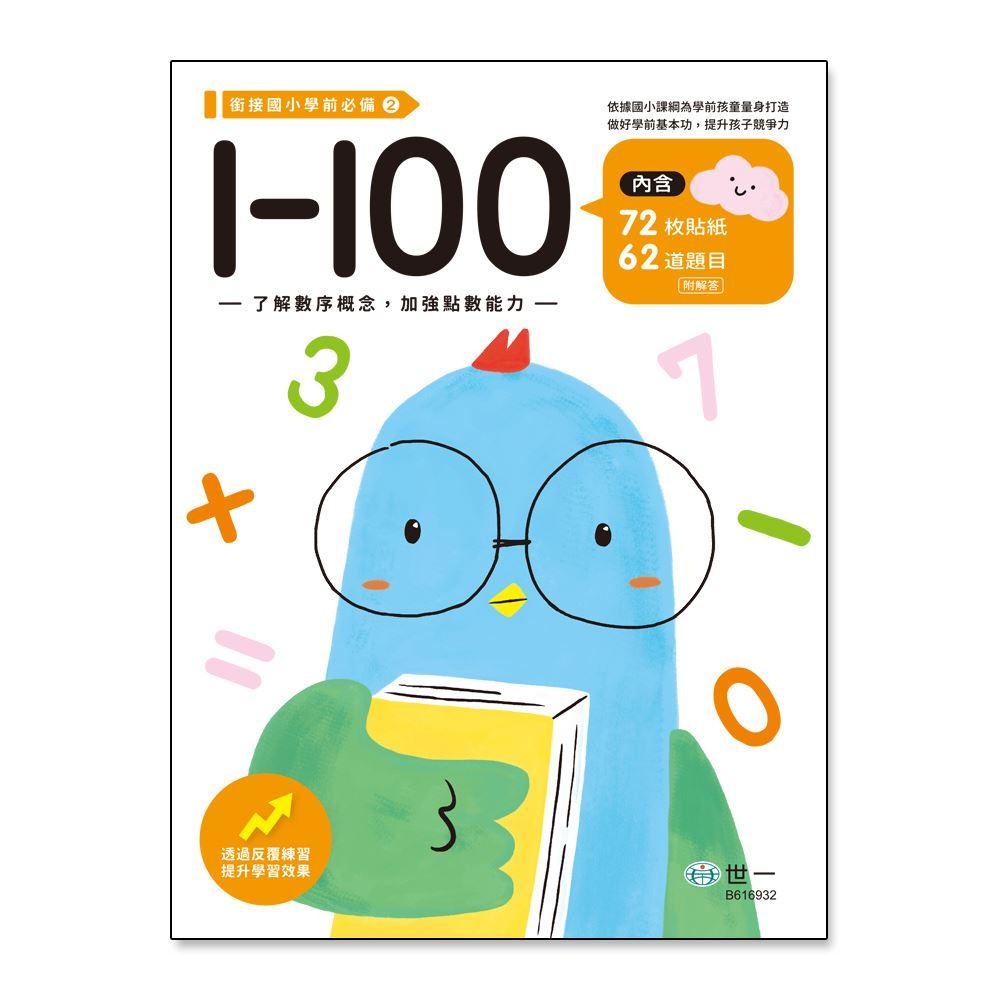 1~100练习本 B616932