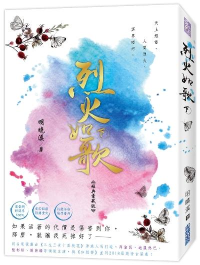 烈火如歌(经典爱藏版)(下)