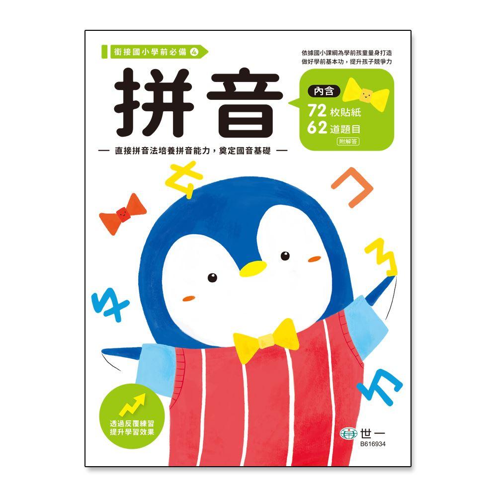 拼音练习本 B616934