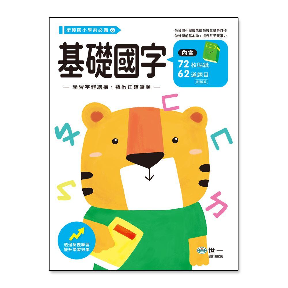 基础国字练习本 B616936