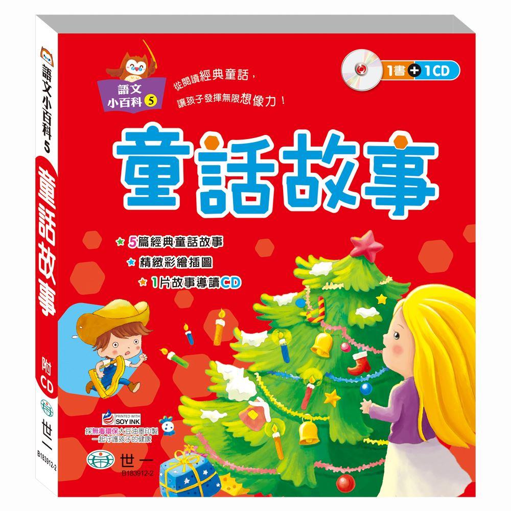 童话故事(语文小百科) B183912-2