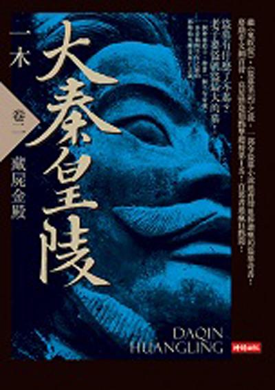 【回头书】大秦皇陵卷二:藏尸金殿