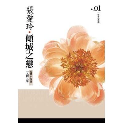 倾城之恋:短篇小说集(1)一九四三年[张爱玲典藏新版]