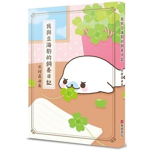 我与豆海豹的饲养日记(限量赠品小海豹方巾)