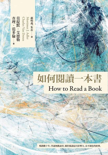 如何阅读一本书 【台湾商务70周年典藏纪念版】