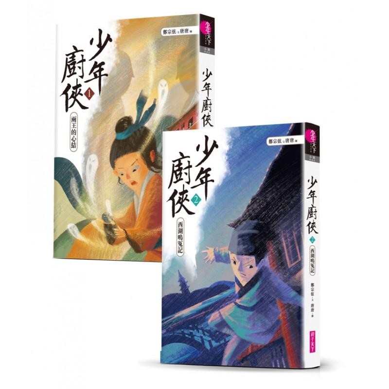 【少年厨侠】1+2集|结合美食与武侠的冒险之旅