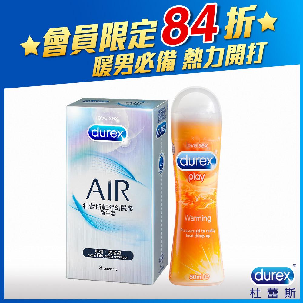 杜蕾斯AIR轻薄幻隐装卫生套8入+热感情趣润滑剂