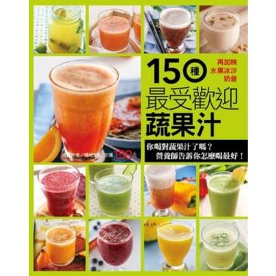 150 种最受欢迎蔬果汁