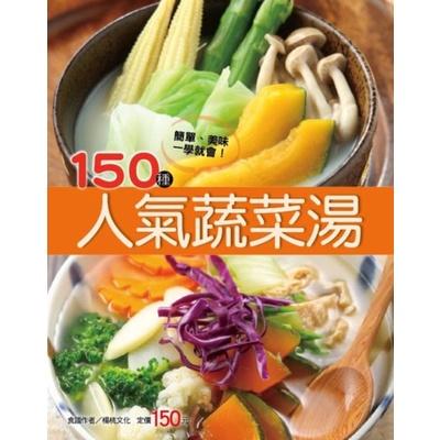 150 种人气蔬菜汤