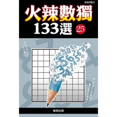 火辣数独133选25