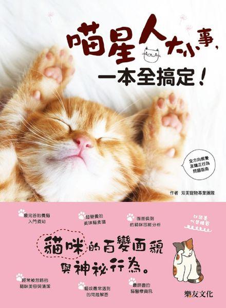 喵星人大小事,一本全搞定:猫咪的百变面貌与神祕行为!