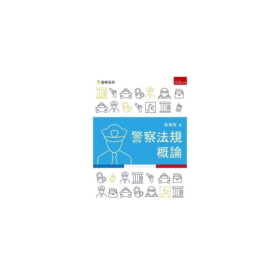 警察法规概论