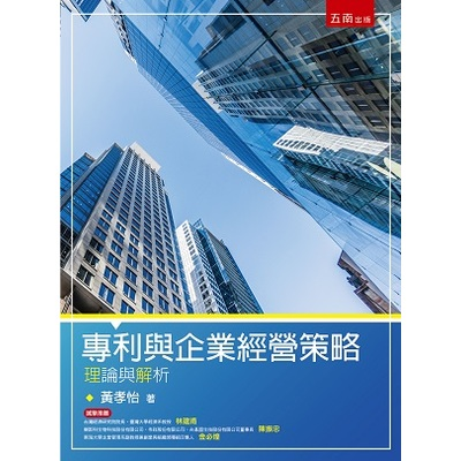 专利与企业经营策略