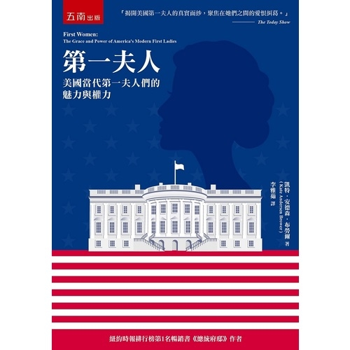 第一夫人 :美国当代第一夫人们的魅力与权力First Women: The Grace and Power of America's Modern First Ladies
