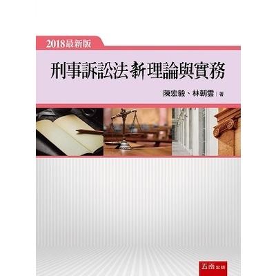 刑事诉讼法新理论与实务
