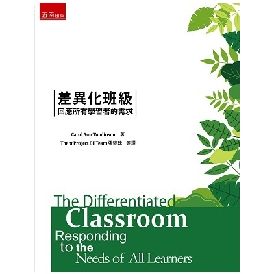 差异化班级:回应所有学习者的需求The Differentiated Classroom: Responding to the Needs of All Learners