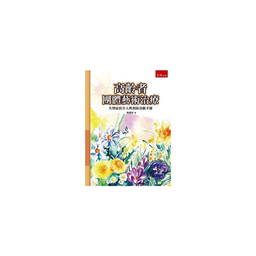 高龄者团体艺术治疗:失智症的介入与预防活动手册