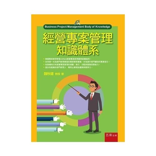 经营专案管理知识体系