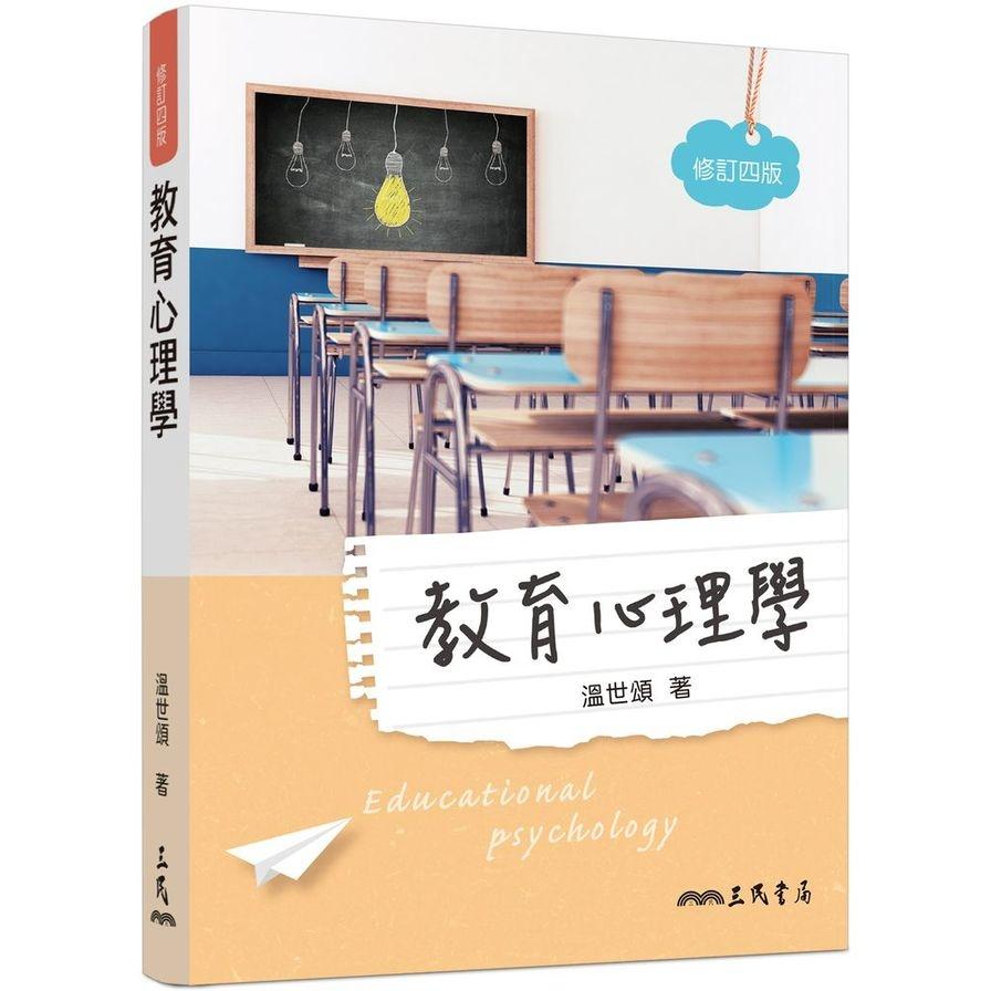 教育心理学(修订四版)