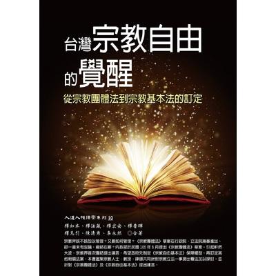 台湾宗教自由的觉醒-从宗教团体法到宗教基本法的订定