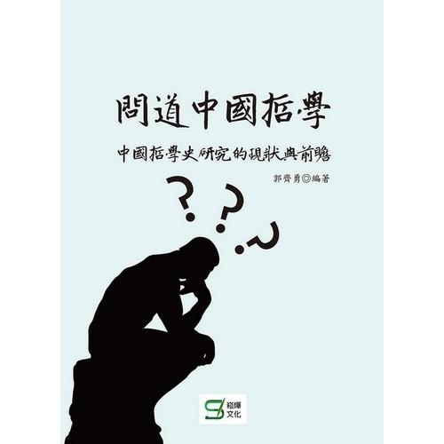问道中国哲学:中国哲学史研究的现状与前瞻