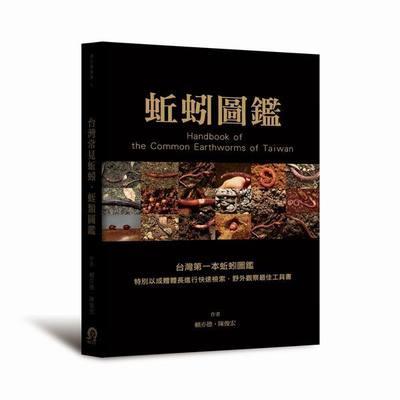 台湾常见蚯蚓、蛭类图鑑