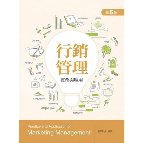 行销管理:实务与应用(第五版)