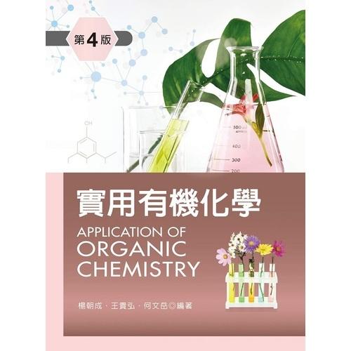 实用有机化学(第四版)