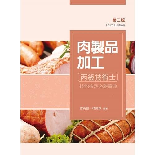 肉制品加工丙级技术士技能检定必胜宝典(第三版)