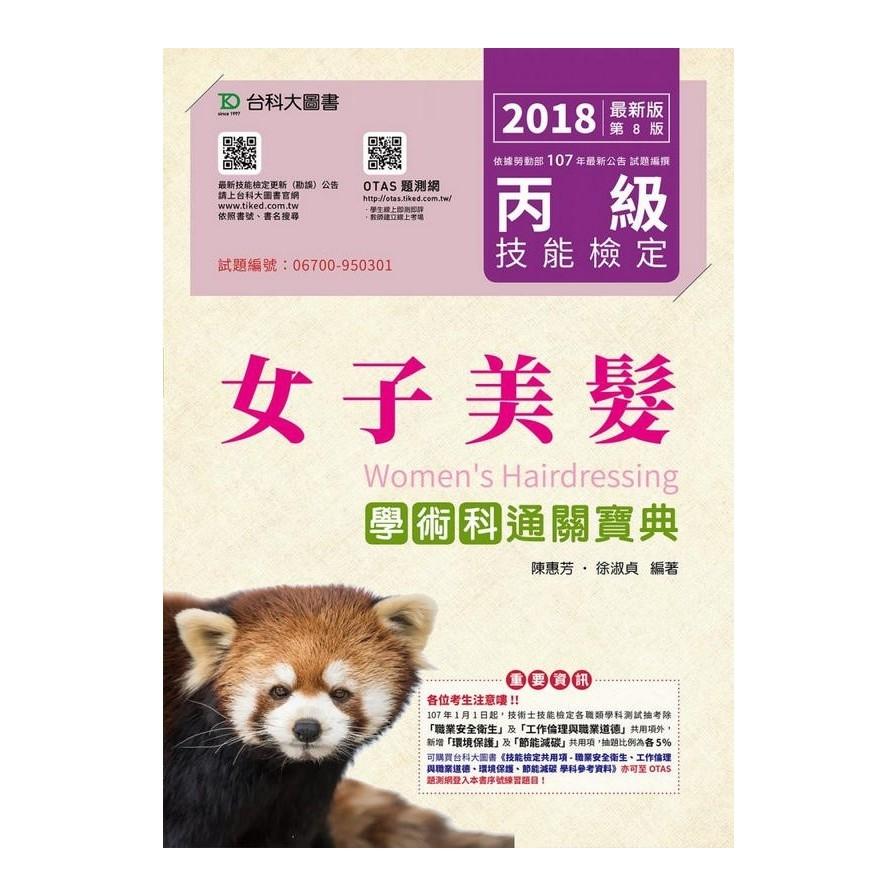 丙级女子美发学术科通关宝典-2018年版(附赠OTAS题测系统)