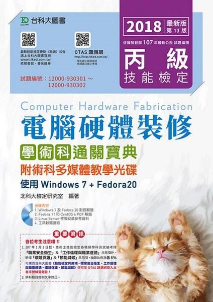 丙级电脑硬件装修学术科通关宝典附术科多媒体教学光盘(使用Windows 7 + Fedora20)-2018年最新版(第十三版