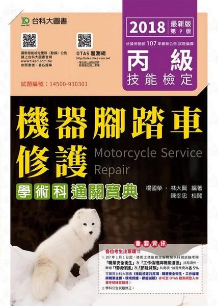 丙级机器脚踏车修护学术科通关宝典-2018年最新版(第九版)-附赠OTAS题测系统