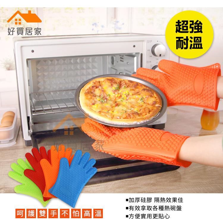 【食品级矽胶防滑烘焙隔热手套】左右手通用 加厚耐高温 五指矽胶手套/烤箱 微波炉适用 随货附发票