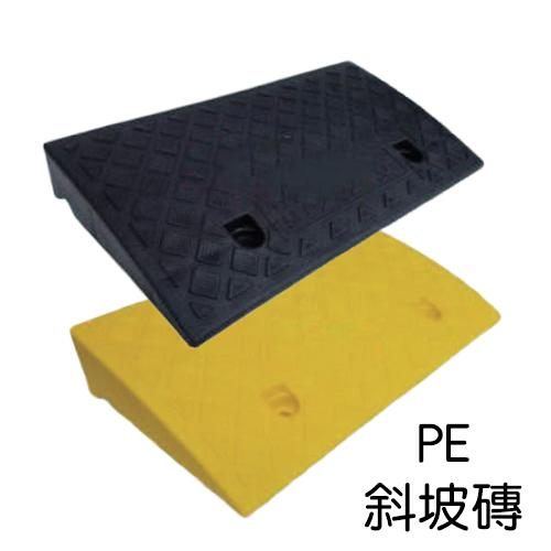 PE斜坡砖L50xW33xH17cm3.2kg
