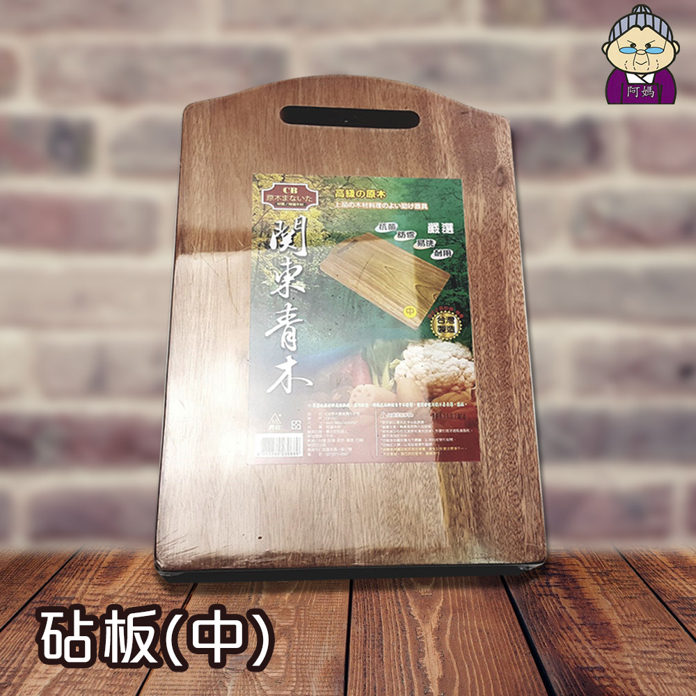 阿妈牌生铁锅 【砧板(中)】$550