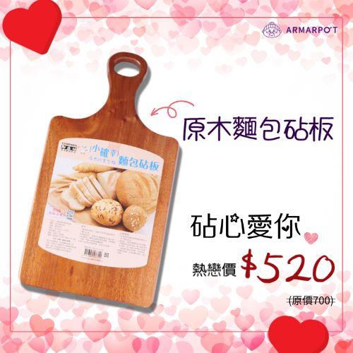 阿妈牌生铁锅 【原木面包砧板】$580