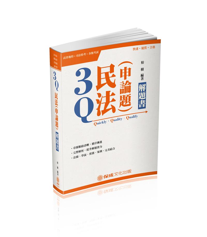 1D226-3Q民法(申论题)-解题书-2018高普地特.司法特考(保成)(作者:裕树)