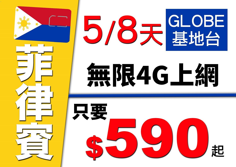 【玩家包膜】菲律宾  5天$590/8天$690上网卡 4GB高流量 高网速 用完降速吃到饱 随插即用