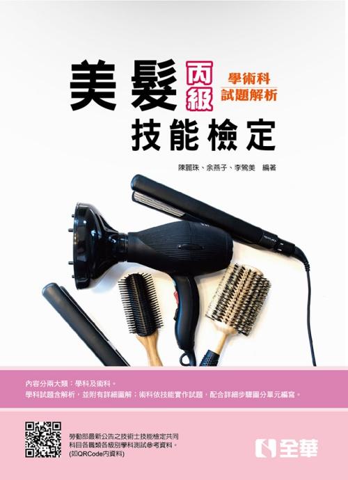 丙级美发技能检定学术科题库解析(2018最新版)