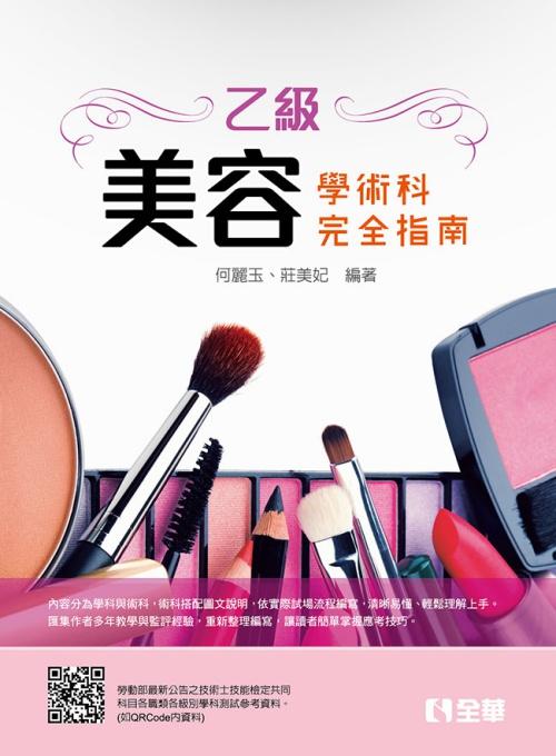 乙级美容技能检定学术科完全指南(2018第二版)