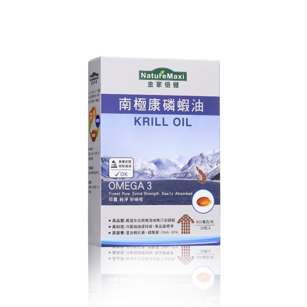 【NatureMaxi金家倍健】陈德容代言南极康磷虾油(30粒x2盒)