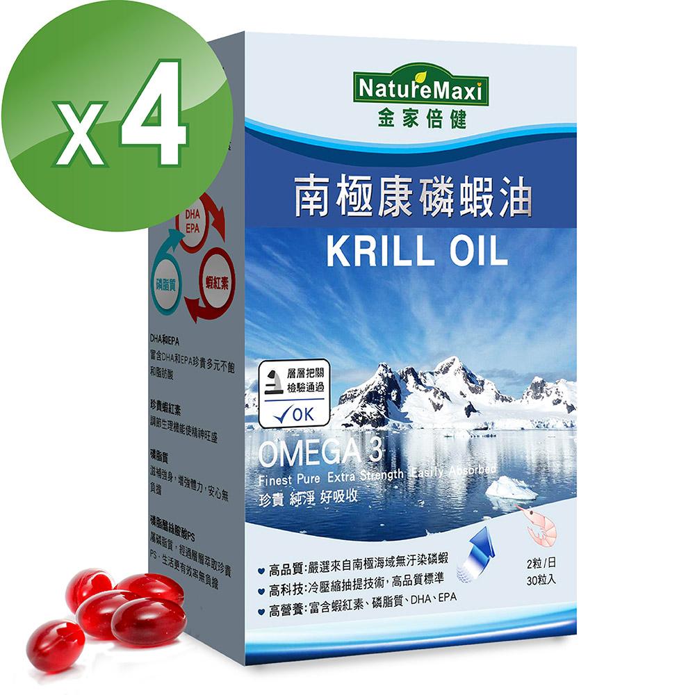 【NatureMaxi金家倍健】陈德容代言南极康磷虾油(30粒/盒)