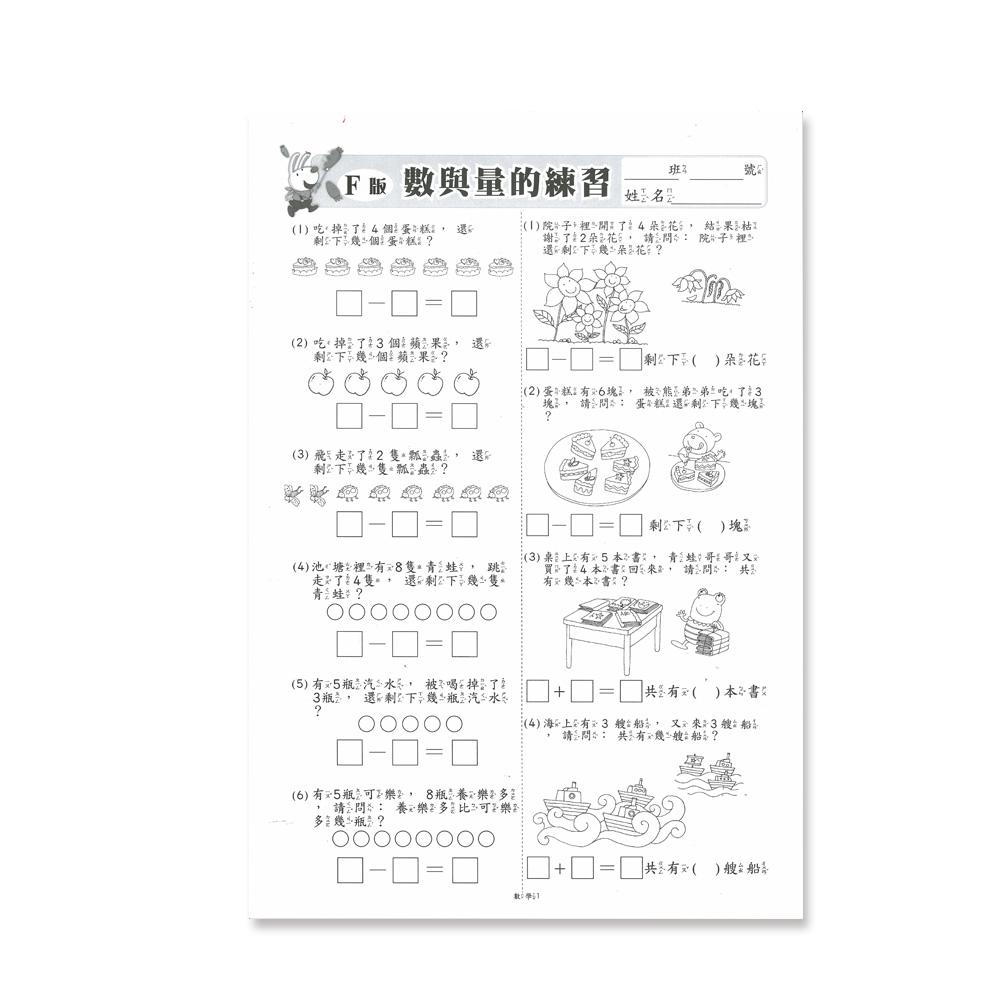 数量综合学习(先修评量卷6 ) B3718-3