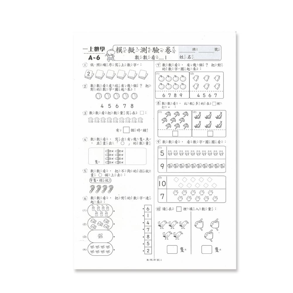 创新数学首册(先修评量卷8 )  B3720-3